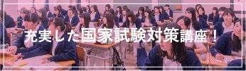 充実した国家試験対策講座!